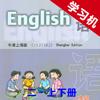 牛津上海版小学英语二年级上下册 -同步课本学习机