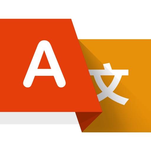 英语翻译 - 出国旅游必备的英语翻译神器 iOS App