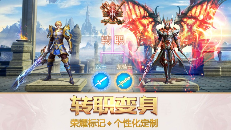 永恒纪元-新版本 送神器 screenshot-2
