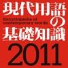 現代用語の基礎知識2011年版【自由国民社】