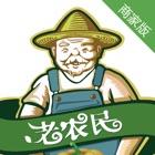 老农民智慧商家 icon