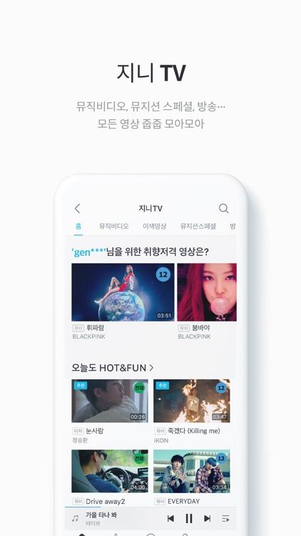 지니 뮤직 - genie screenshot-6