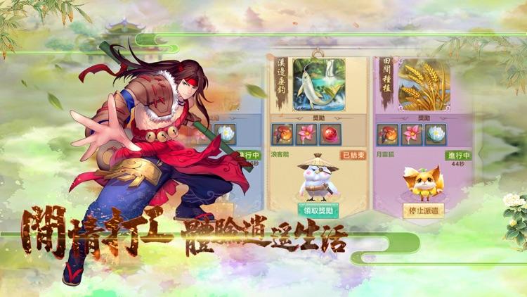 新射鵰英雄傳-深情還原香港人的經典 screenshot-3