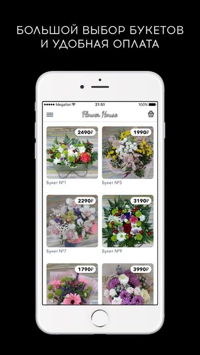 FlowerHouse - доставка цветов