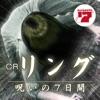 CRリング~呪いの7日間~(藤商事)の詳細