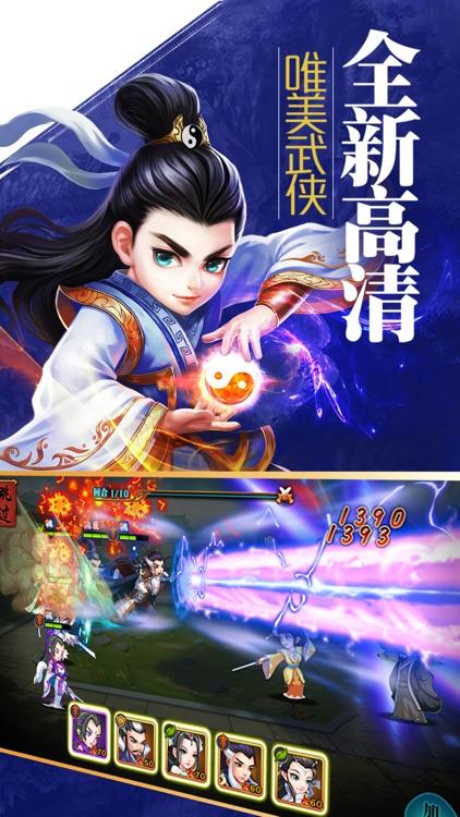 江湖:武侠传-江湖风云 武为至尊