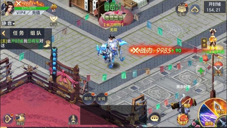 武林群侠传-江湖暗流涌动 screenshot-4