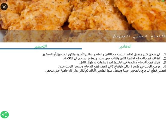 المطبخ العربي : وصفات الطبخ screenshot 7