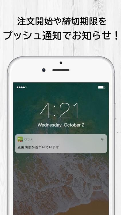 Oisix screenshot-3