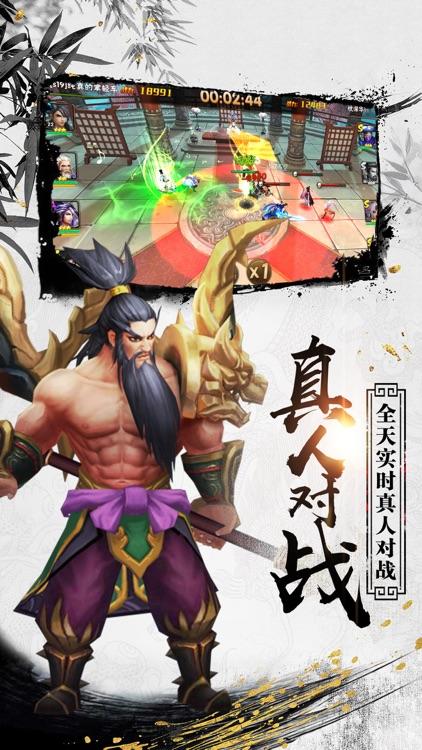 群雄三国志-全新武将觉醒系统上线 screenshot-4