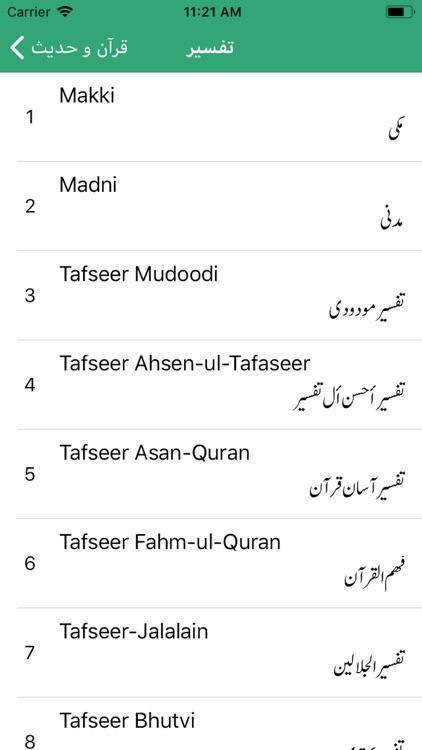 Quran And Hadees Urdu screenshot-3