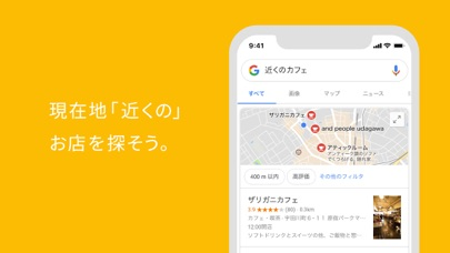 Google アプリ - 窓用