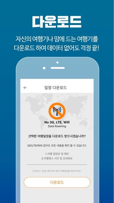 위시빈 - 여행필수앱/자유 여행 끝판왕 for Windows