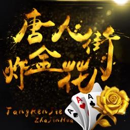 唐人街炸金花 - 真人欢乐版