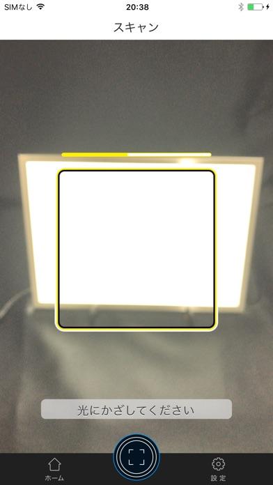 LinkRay - 光ID Solutionのスクリーンショット2