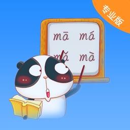 汉语拼音学习-学拼音拼读字母发音助手