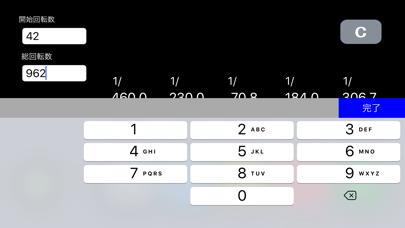 小役カウンターSCのおすすめ画像3