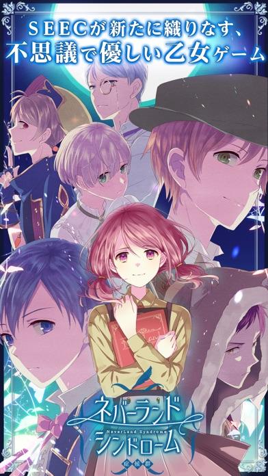 乙女ゲーム×童話ノベル ネバーランドシンドロームスクリーンショット1