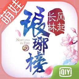 琅琊榜-同名电视剧官方授权正版手游