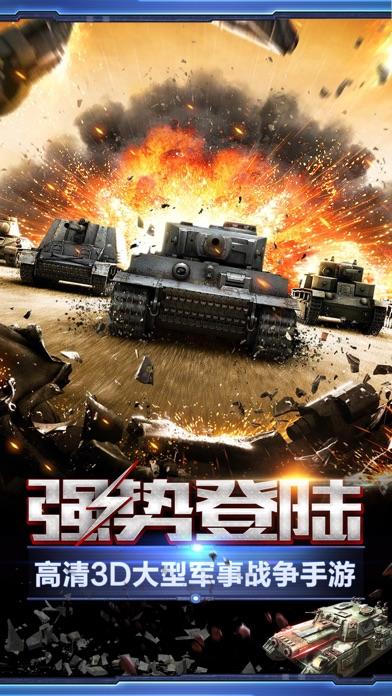 红警指挥官-完美还原坦克战场