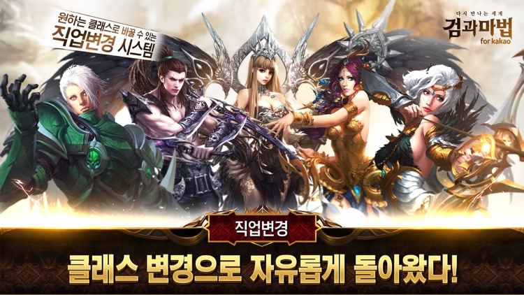 검과마법 for Kakao screenshot-3