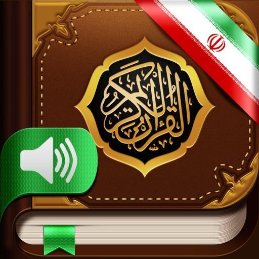 Quran Farsi. 114 Surahs. Audio