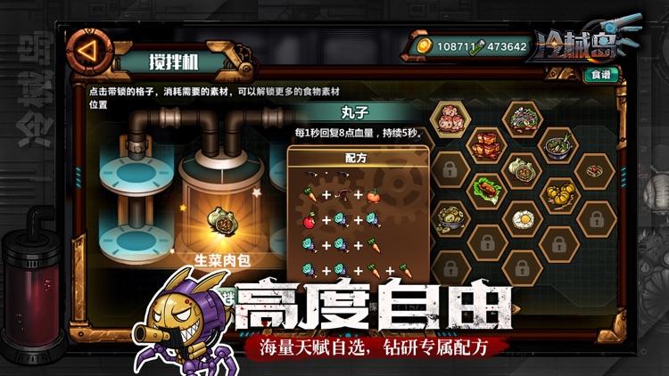 冷械岛 screenshot-4