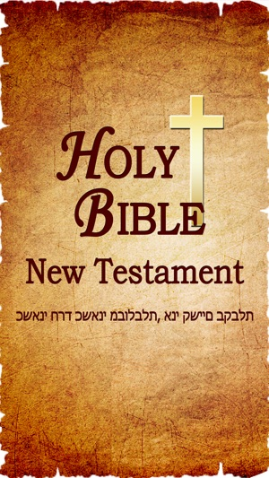 holy bible new testament on the App Store