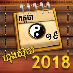 Khmer Fengshui Calendar 2018