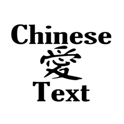 Chinese Text Stickers