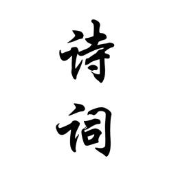 古诗词大全 - 经典诗词赏析