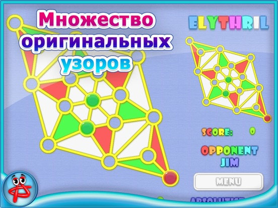 Elythril Color Maze Скриншоты10