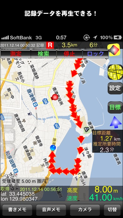 GPS Recorder X screenshot1