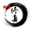 Nian Luo - 放置修真 artwork