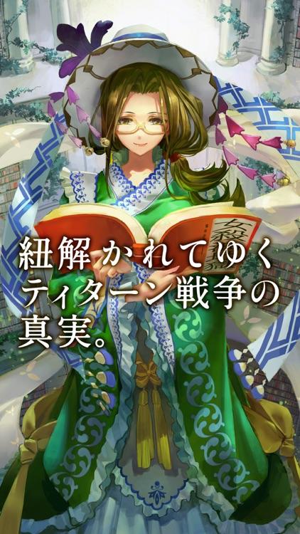古の女神と宝石の射手 screenshot-3