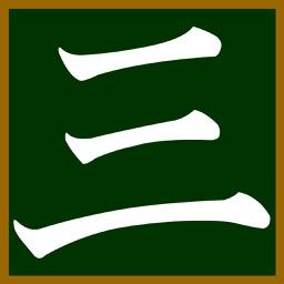 Japanese-kanji3