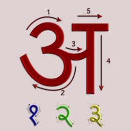 Hindi Alphabet Writing