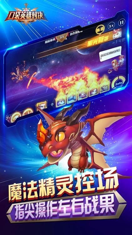 口袋英雄对决-策略卡牌类碰撞游戏 screenshot-4