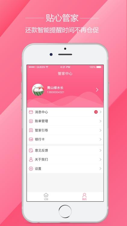 备贷录-专业的手机贷记账app screenshot-3