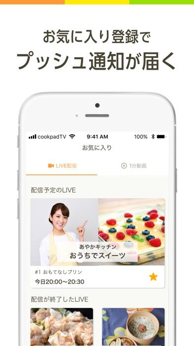 cookpadTV -クッキングLIVEアプリ- ScreenShot3