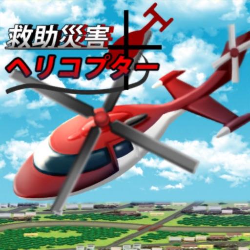 災害救助ヘリコプター
