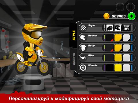 Bike up! на iPad