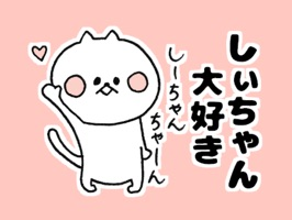 """It is a sticker to send to """"Shii-chan"""""""