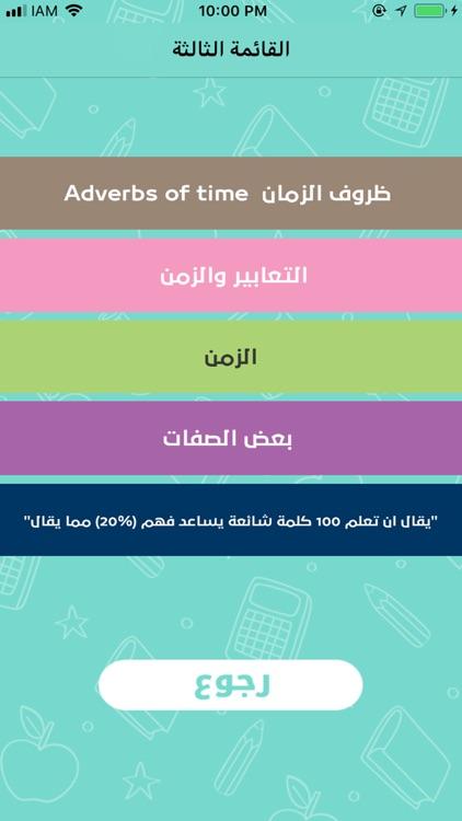 تعلم الانجليزية بسرعة فائقة screenshot-3