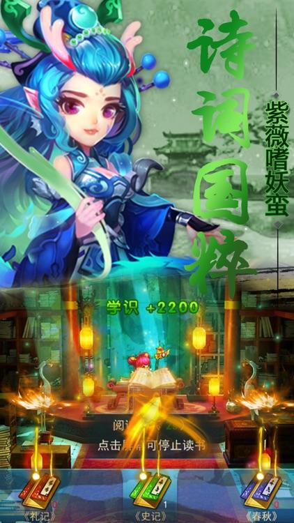 圣道—梦幻东方史诗大作 screenshot-4