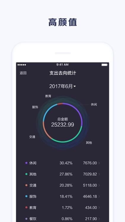 神奇账本-个人记账本管家工具助手 screenshot-3