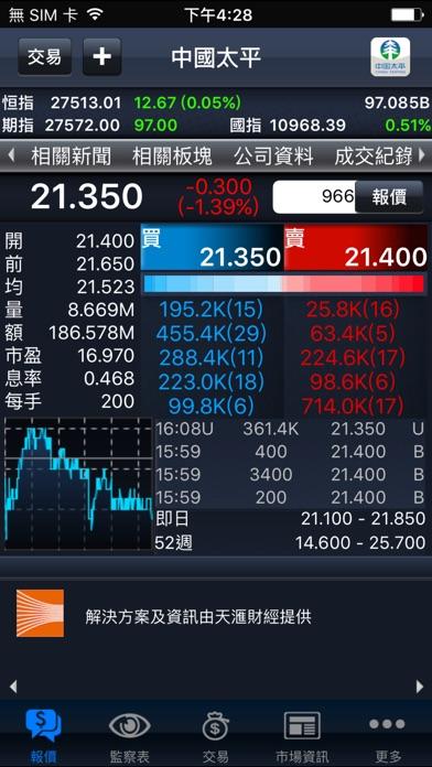 太平証券[MegaHub]屏幕截圖2