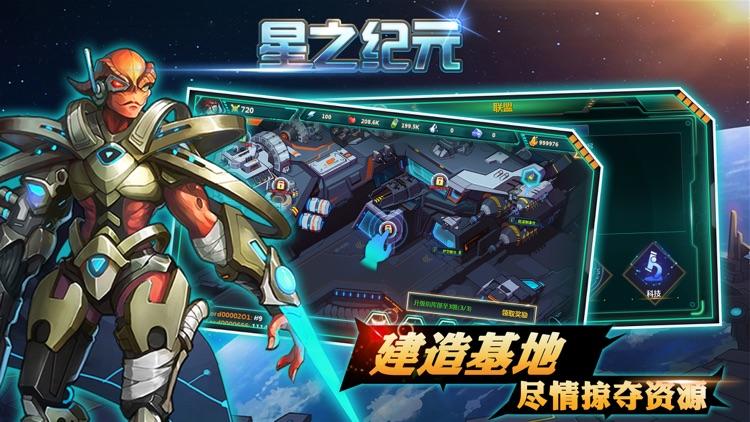 星之纪元「slg策略游戏」浩瀚星际争霸宇宙 screenshot-4
