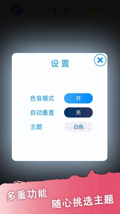 一笔画 - 最强益智力小游戏 screenshot-3