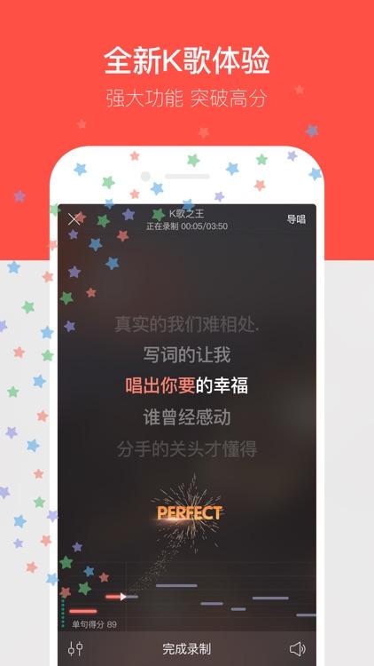 唱吧-时尚的手机KTV screenshot-0